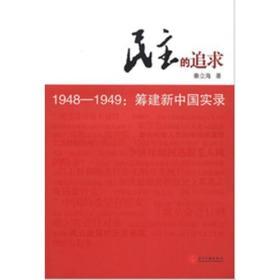民主的追求:1948-1949筹建新中国实录