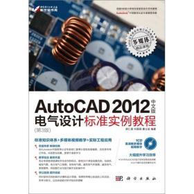 AutoCAD 2012中文版电气设计标准实例教程