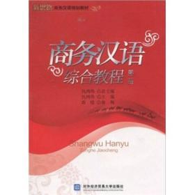 商务汉语综合教程:第二册