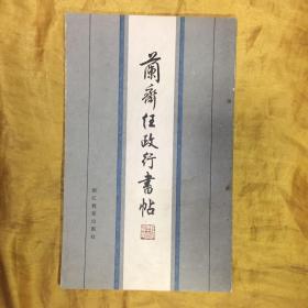 兰斋任政行书贴(任政签名字帖)
