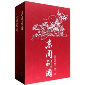 东周列国连环画(全30册)上下两盒装 珍藏版