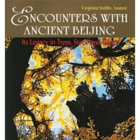 寻访北京的古迹:古树·雄石·宝水