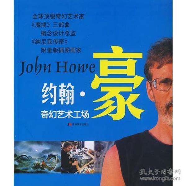 约翰·豪:奇幻艺术工场