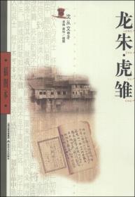 龙朱·虎雏(插图本)