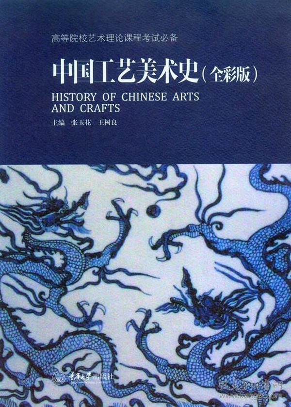 中国工艺美术史(全彩版)