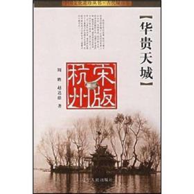 华贵天城:宋版杭州