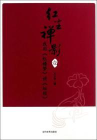 红尘禅影:我用《红楼梦》讲《坛经》(壹)