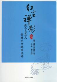 红尘禅影:叁:做个自在人——黄檗无念禅师说禅