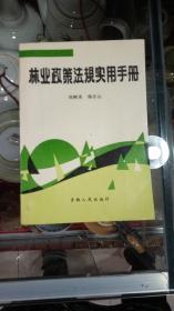 林业政策法规实用手册