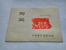文革剪纸:伟大领袖毛主席头像 中国浙江玉环出品   全10张