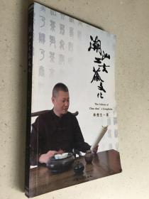 潮汕功夫茶文化