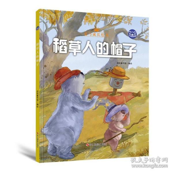 爱与成长绘本:稻草人的帽子