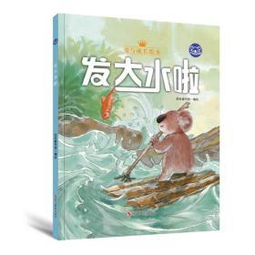 小考拉的故事(精装绘本):发大水啦