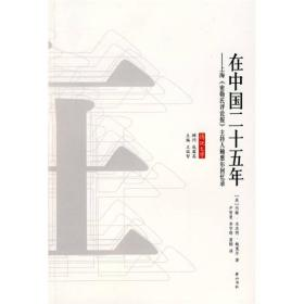 在中国二十五年:上海《密靳氏评论报》主持人鲍惠尔回忆录