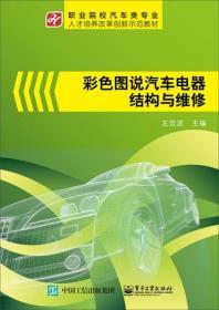 彩色图说汽车电器结构与维修