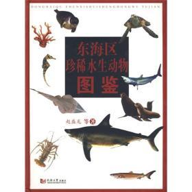 T-东海区珍稀水生动物图鉴