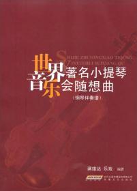 世界著名小提琴音乐会随想曲(钢琴伴奏谱+小提琴分谱)