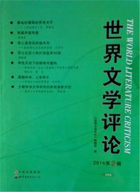 世界文学评论(2014第2辑)