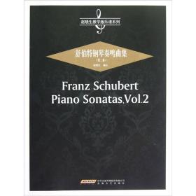 舒伯特钢琴奏鸣曲集(第二卷)