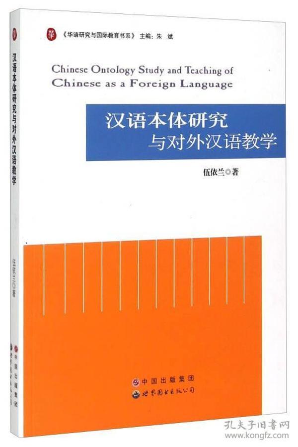 汉语本体研究与对外汉语教学