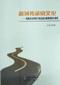 送书签ho-9787510092190-路域传承的文化——地域文化环境下的高速公路景观设计研究