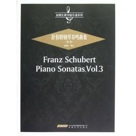 舒伯特钢琴奏鸣曲(第三卷)