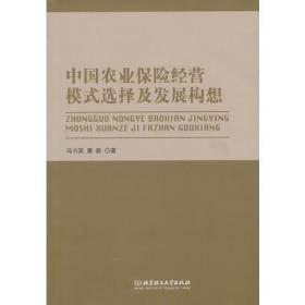 中国农业保险经营模式选择及发展构想