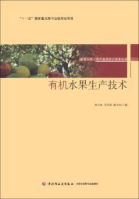 有机水果生产技术