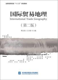 国际贸易地理(第二版)