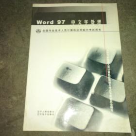 Word97 中文字处理 全国专业技术人员计算机应用能力考试用书