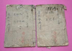 康熙字典(午集中、下,道光七年重刊本)