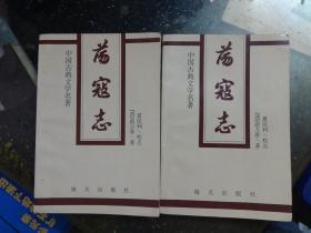 荡寇志(上下 册) 海天出版社