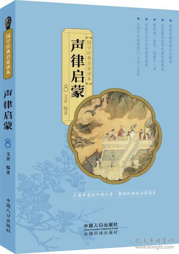 国学经典启蒙读本:声律启蒙