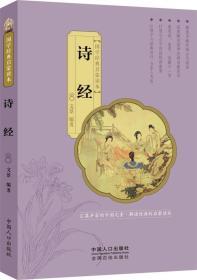 国学经典启蒙读本:诗经