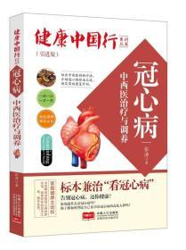 冠心病中西医治疗与调养/健康中国行系列丛书