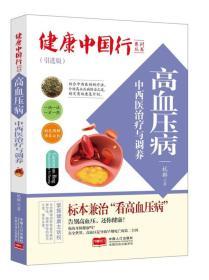 高血压病中西医治疗与调养/健康中国行系列丛书
