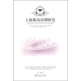 上海孤岛话剧研究