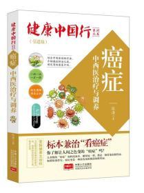 癌症中西医治疗与调养/健康中国行系列丛书
