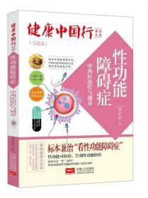性功能障碍症中西医治疗与调养/健康中国行系列丛书