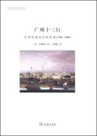 广州十三行:中国外销画中的外商(1700—1900)