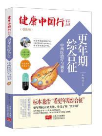 更年期综合征中西医治疗与调养/健康中国行系列丛书