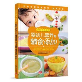 协和名医讲堂:婴幼儿营养与辅食添加