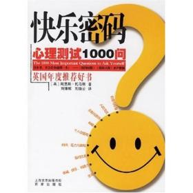快乐密码/心理测试1000问