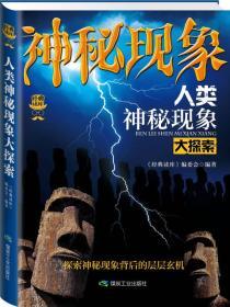 经典读库3:人类神秘现象大探索