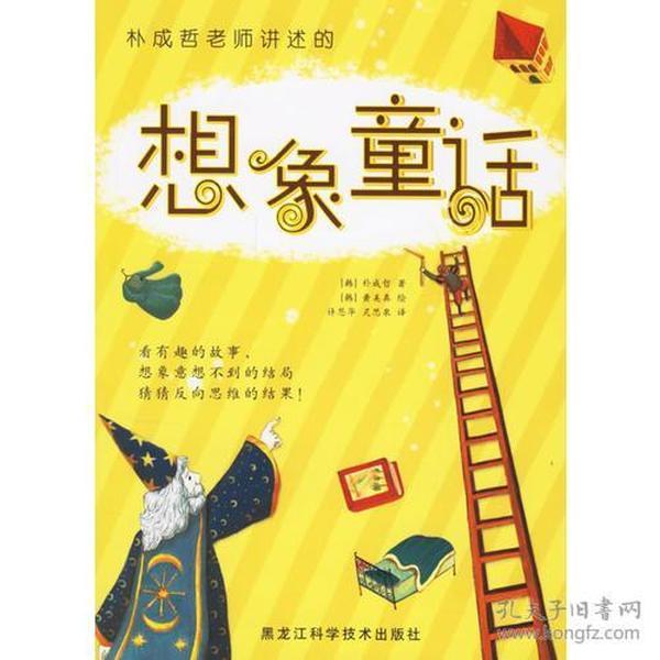 朴成哲老师讲述的想象童话