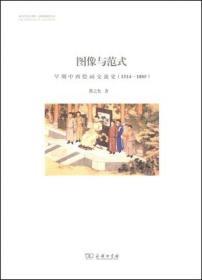 图像与范式:早期中西绘画交流史(1514-1885)