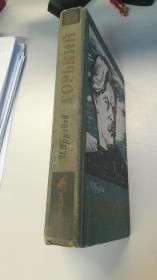 горький     俄文原版书:高尔基传(有插图)1960年,365页