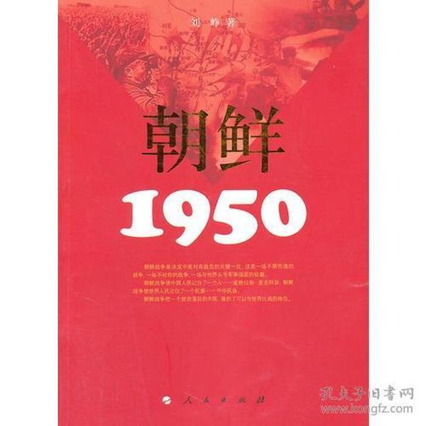 9787010090283-ah-朝鲜1950