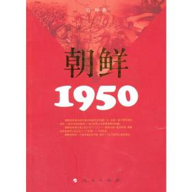 朝鲜.1950