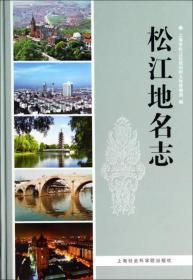 松江地名志